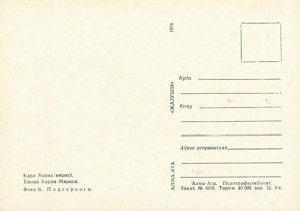 almaata_1974_04_960