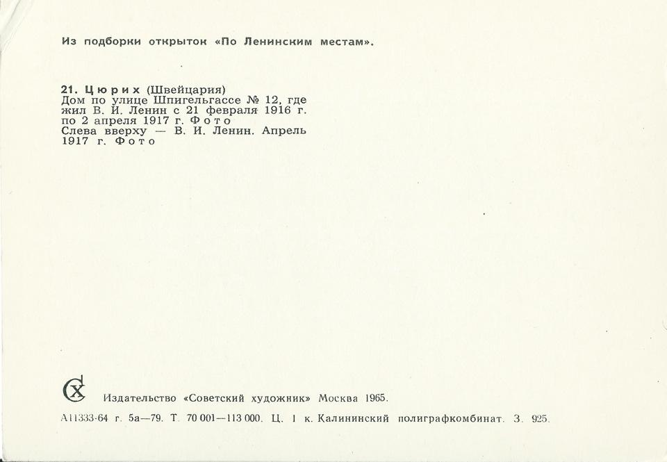 lenin_zurich_1965_02_960