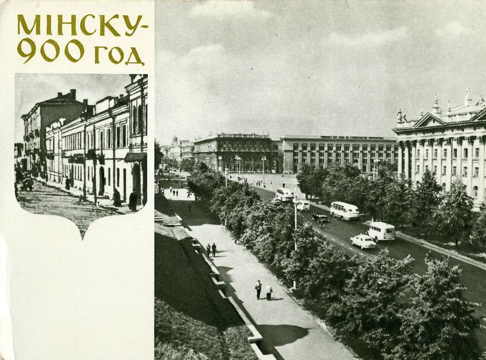 minsk_1967_01_960