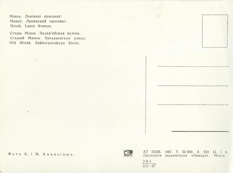 minsk_1967_02_960