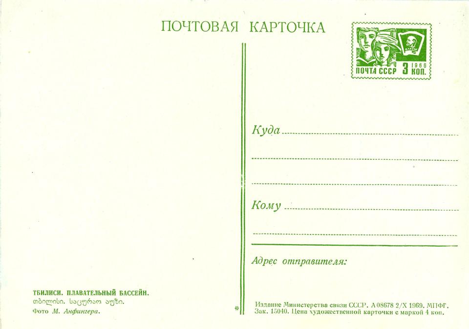 tiblisi_1969_02_960