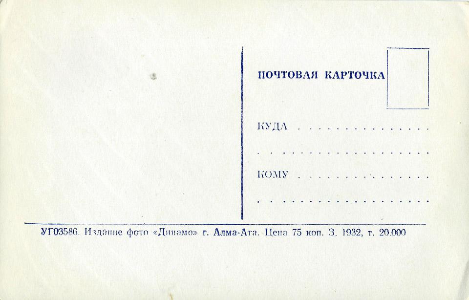 alma_ata_1932_06_960