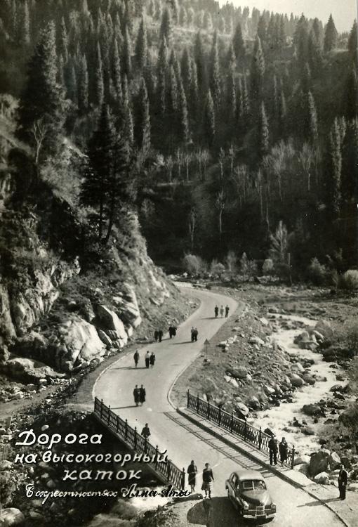 alma_ata_1932_08_910