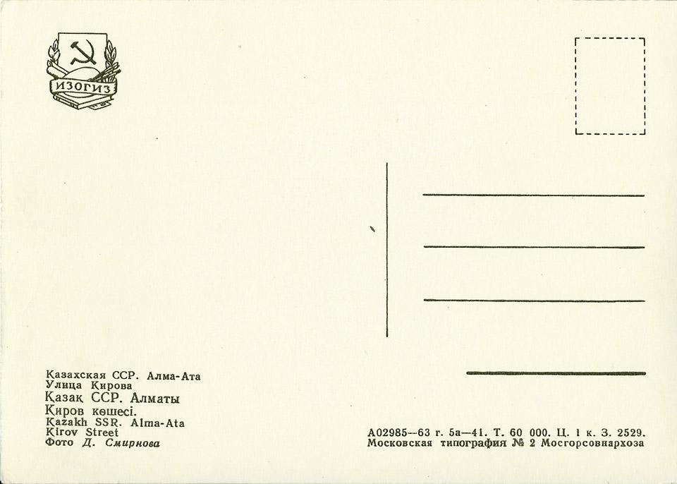 almaty_1963_10_960