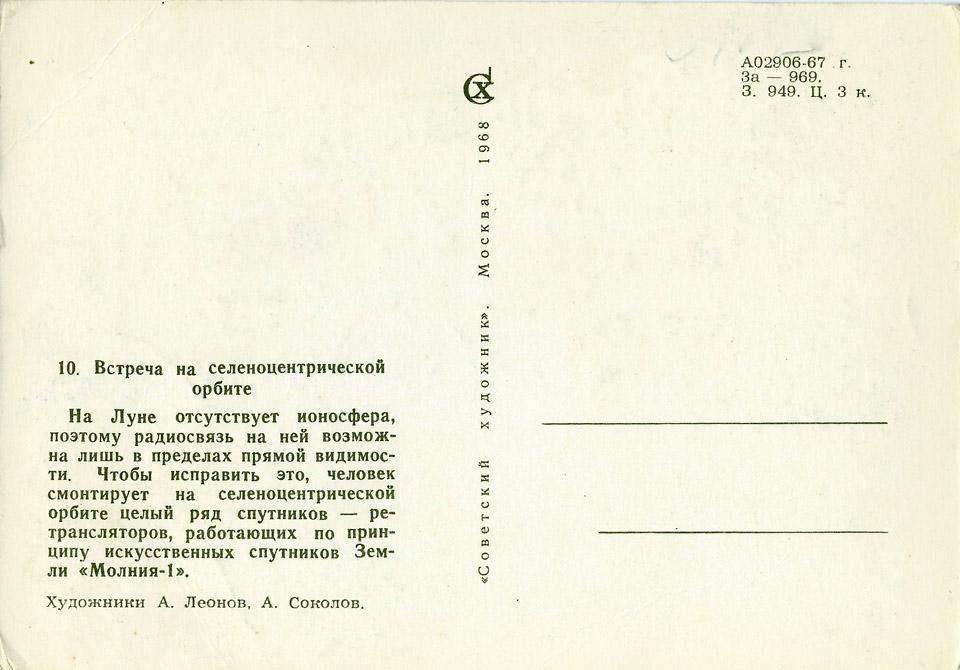 kocmoc_1968_10_960