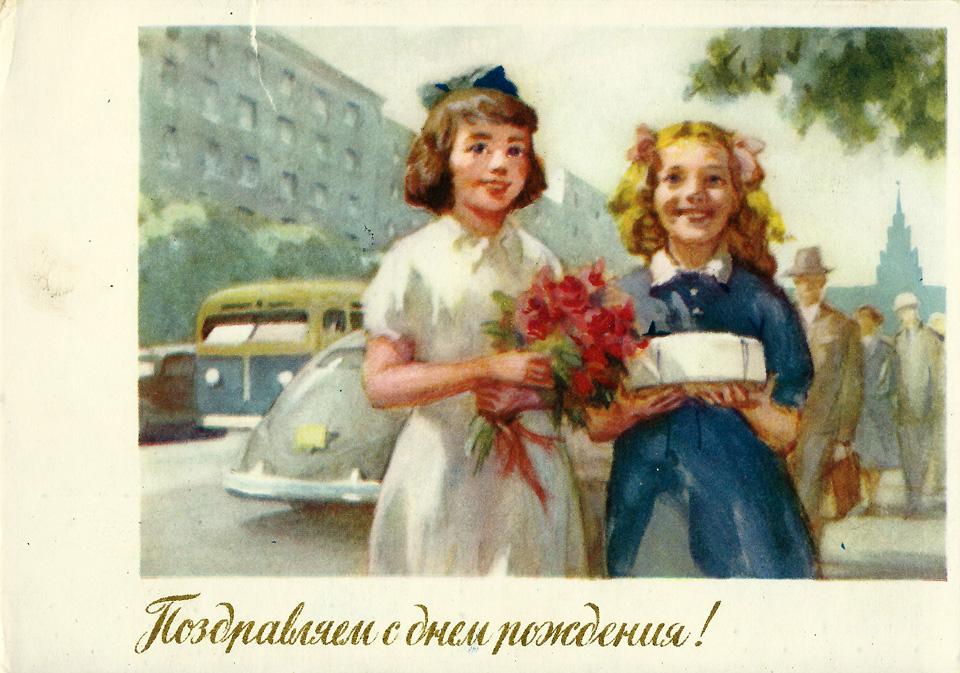 roshdenja_1956_01_960