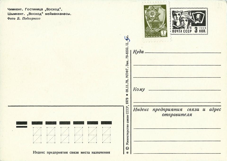 shymkent_1979_02_960