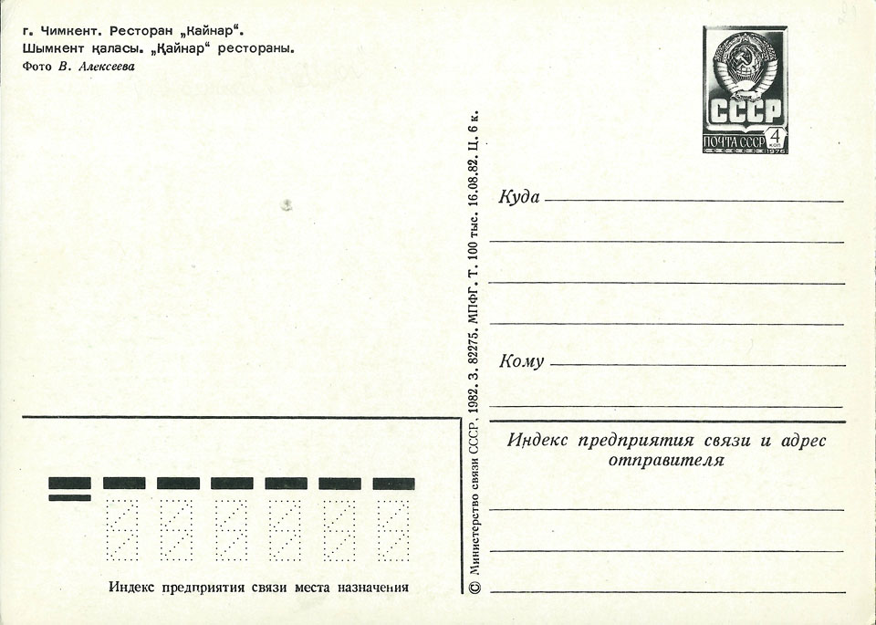shymkent_1979_04_960