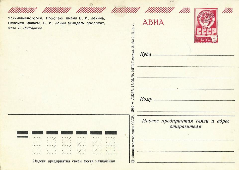 ust_kamenogorsk_1980_02_960