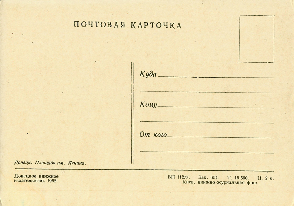 donetsk_1962_02_960