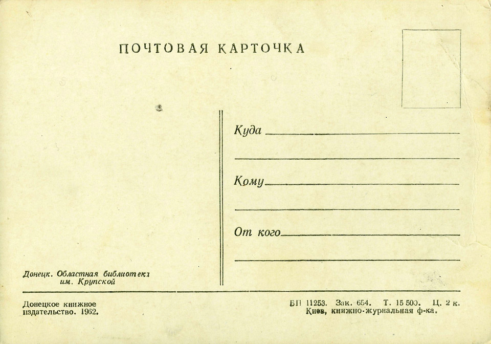 donetsk_1962_04_960
