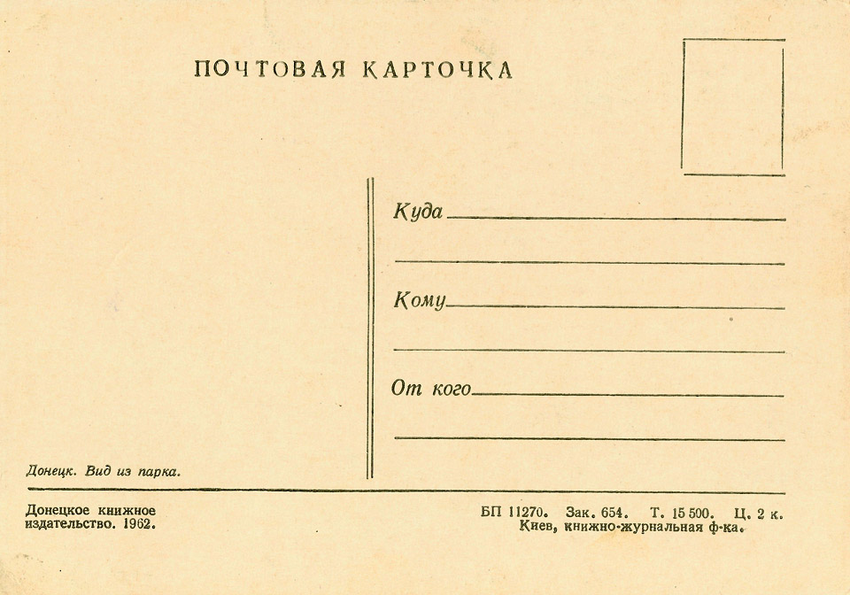 donetsk_1962_06_960