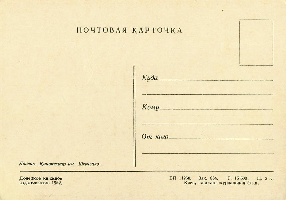 donetsk_1962_08_960