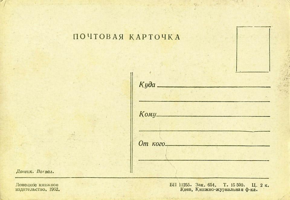 donetsk_1962_10_960