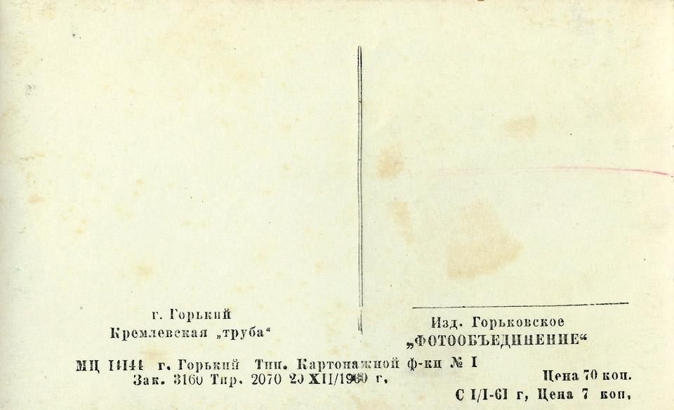 gorki_1961_04_960